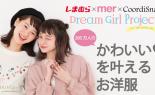 しまむら×mer×コーデスナップ」3社共同プロジェクト コラボ服「しまめるコーデ」第2弾を発売!