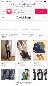 コーデスナップ検索結果画面 (1)