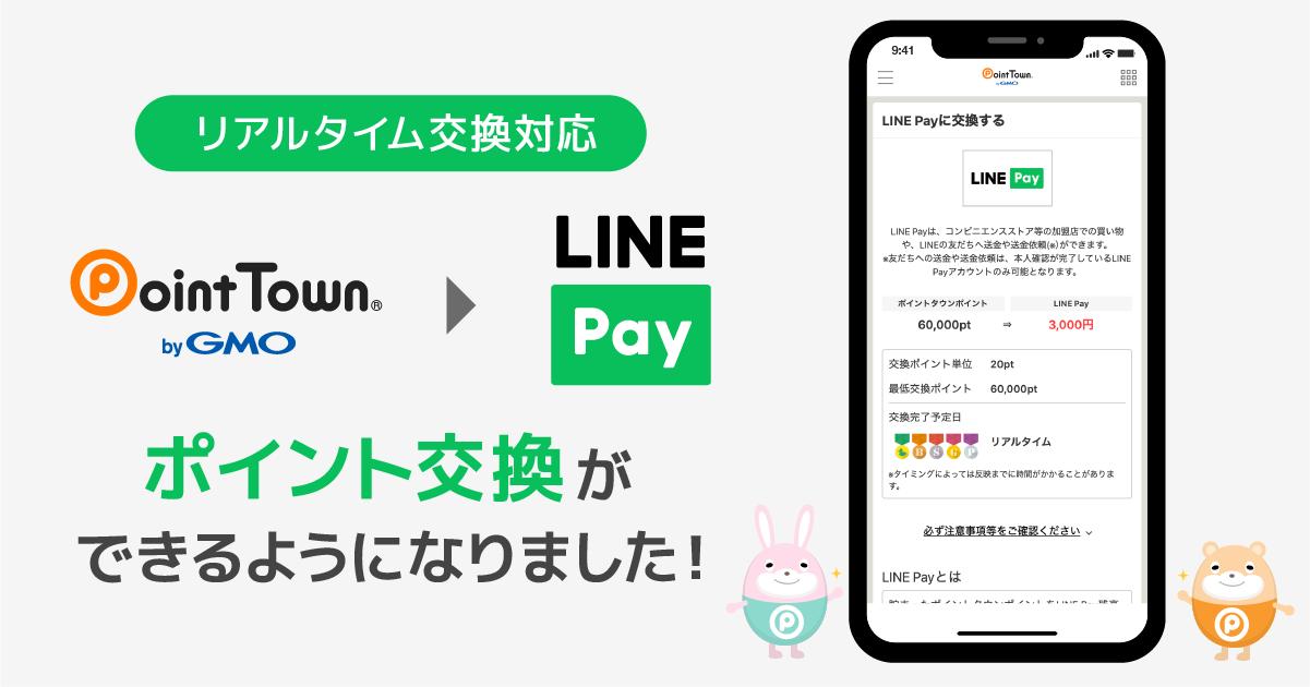「ポイ活」で貯めたポイントをキャッシュレス決済に 「ポイントタウン」ポイントが「LINE Pay」で利用可能に
