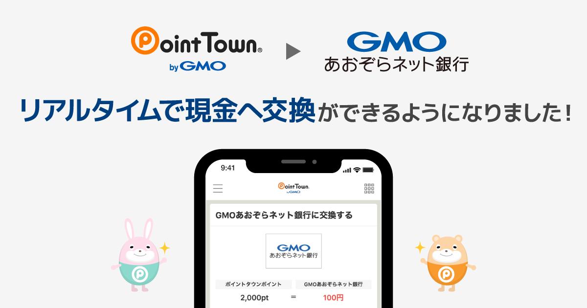 GMOメディア「ポイントタウン」 銀行APIを通じてGMOあおぞらネット銀行と連携 ~ポイントの現金交換を申し込むとリアルタイムに銀行口座へ入金~