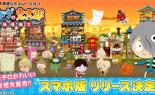 GMOメディアのHTML5ゲームプラットフォーム「ゲソてん」 「ゲゲゲの鬼太郎」のキャラクターが登場する育成ゲーム 『ゲゲゲの鬼太郎 妖怪横丁』をスマートフォン版で提供開始 ~PC版・スマートフォン版両方でのプレイに対応~